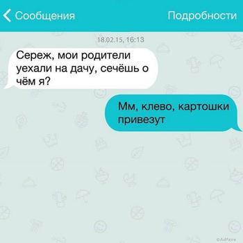 SMS с самой неожиданной развязкой