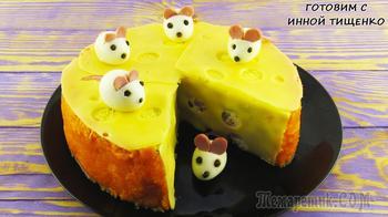 «Мышата на сыре» вкусный салат на праздничный стол!