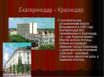 История Юга России: когда был основан город Екатеринодар