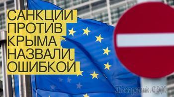 «Очень сожалеем»: представитель ЕС считает санкции ошибкой