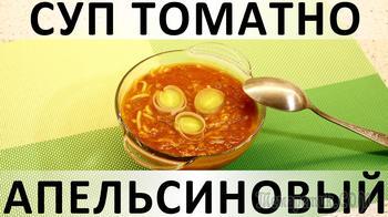 Суп томатно-апельсиновый: необыкновенное и удачное сочетание вкусов
