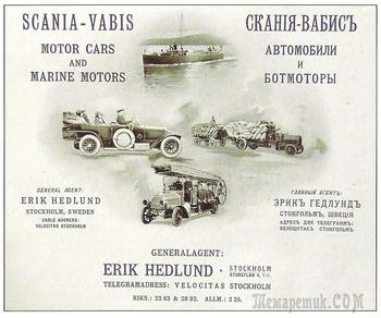 Scania – 110 лет на дорогах России