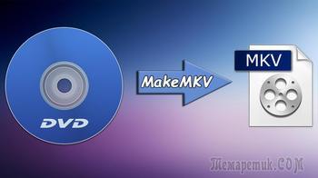 Простейший бесплатный способ преобразования DVD диска в один видео файл MKV!
