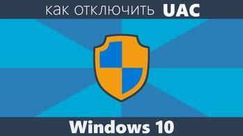 Как отключать UAC в Windows 10 – подробная инструкция (2018)