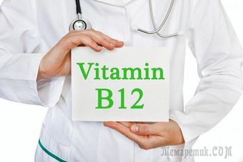 Признаки дефицита витамина B12 и способы его устранения