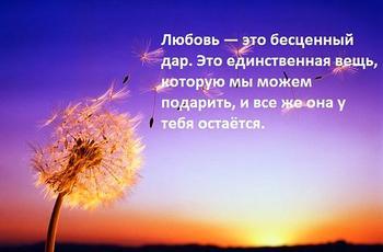 13 лучших высказываний русских классиков о любви