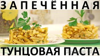 Запечённая тунцовая паста: со сливками, зеленью, сыром и томатом