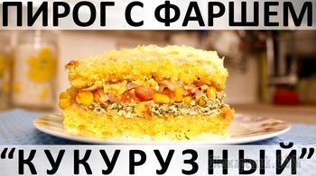 """Пирог с фаршем """"Кукурузный"""": + как сварить кукурузную кашу, как приготовить соус Бешамель"""