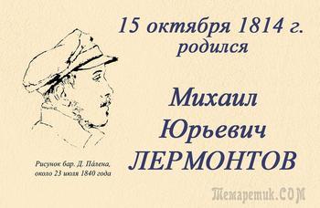 15 октября 1814 года — день рождения Михаила Юрьевича Лермонтова