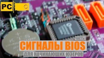 Звуковые сигналы БИОС при включении ПК