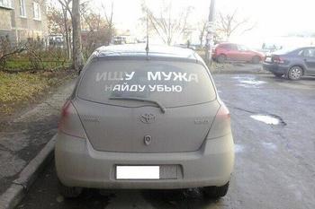 Смешные и нелепые надписи на машинах