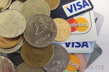 Комиссия за перевод собственных средств с кредитной карты на дебетовую