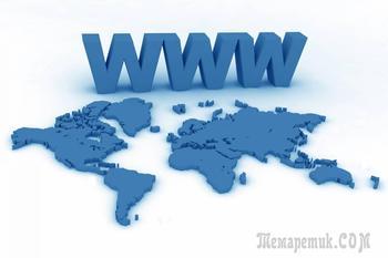 Что такое домен и для чего он нужен. Простыми словами что такое доменное имя и где его взять