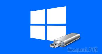 Как отформатировать флешку, если Windows своими средствами этого сделать не может
