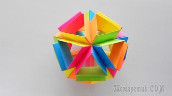 Как сделать икосаэдр из бумаги