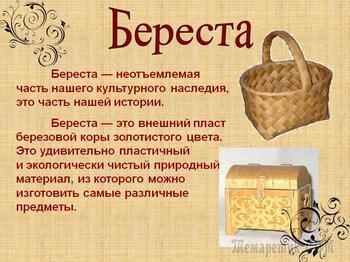 Православная тема в народном искусстве России. Часть 2. Берестяной промысел