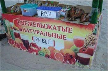 Безжалостные примеры маркетинга по-русски