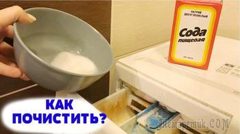 Как почистить лоток стиральной машинки