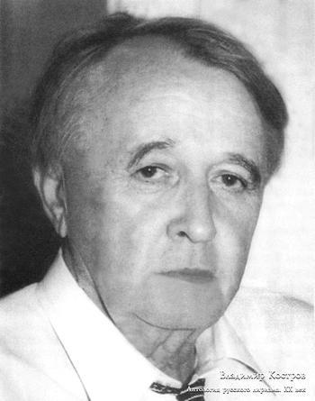 21 сентября 2020 года – 85 лет со дня рождения  Владимира Андреевича Кострова  (род. 21 сентября 1935 г.)