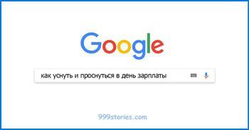 Самые безумные запросы от пользователей Google