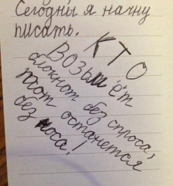 Отрывки из детских дневников