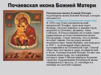 Икона «Почаевская Божия Матерь»: в чем помогает, от чего лечит и спасает