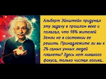Задача Эйнштейна про 5 домов