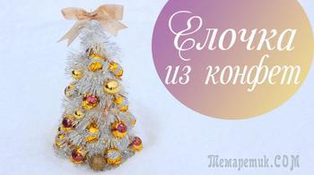Мастер-класс. Новогодняя елка своими руками из конфет и мишуры