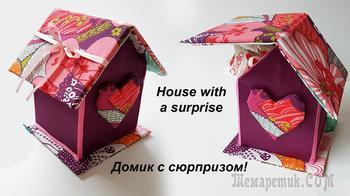 Делаем очень простой в изготовлении домик с сюрпризом из ткани и картона