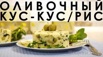 Оливочный кус-кус/рис: нейтральный гарнир с оливками и пряными травами