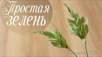 Простая зелень для букетов из гофрированной бумаги