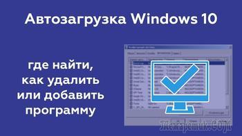 Как добавить или удалить программу из автозагрузки в Windows 10