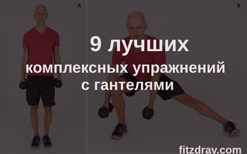 9 лучших комплексных упражнений с гантелями для быстрого похудения дома