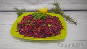 Салат со свеклой и морковью по- корейски