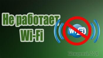 Не работает Wi-Fi на ноутбуке. Как восстановить подключение