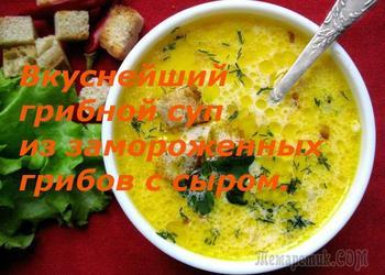 Грибной суп из замороженных грибов с сыром