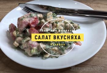 Рецепт вкусного салата из помидоров и сыра, который готовится невероятно просто и быстро