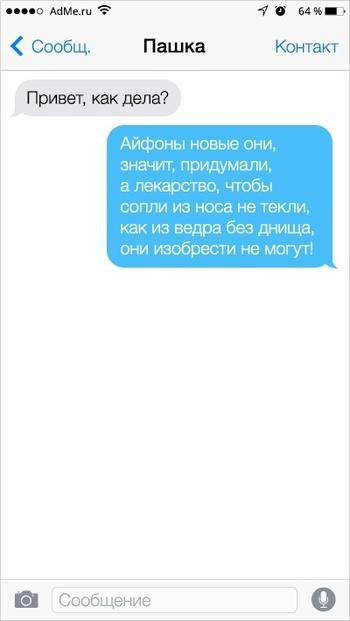 16 СМС от людей, у которых накипело