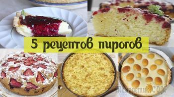 5 рецептов пирогов.