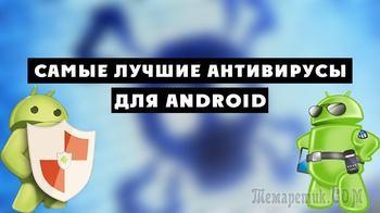 Антивирусы для Андроид: выбираем надежные бесплатные продукты