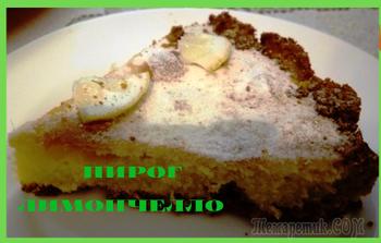 Пирог Лимончелло, основу делаем из печенья!