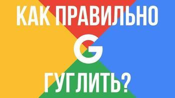 Советы для правильного использования Google