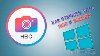 Лучшие способы просмотра HEIC: чем открыть на windows, конвертировать в JPG
