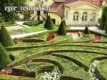 Сады и парки мира... Вртбовска заграда. Прага