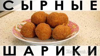 Вкуснющие сырные шарики во фритюре ( на плите )