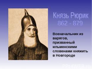 Правители России в хронологическом порядке от Рюрика до упадка великого княжества Киевского