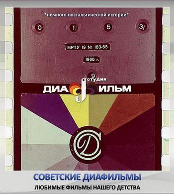 История советских диафильмов, позитивные кадры нашего детства