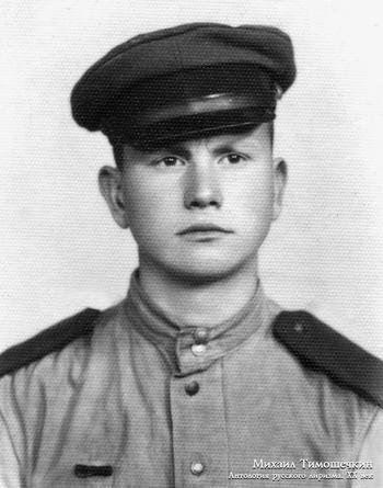 26 ноября 2020 года – 95 лет со дня рождения  Михаила Фёдоровича Тимошечкина