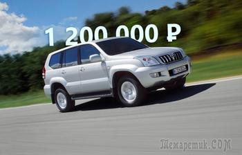 Собрать остатки ресурса: стоит ли покупать Toyota Land Cruiser Prado 120 за 1,2 миллиона