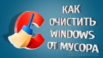 Как очистить Windows от мусора: 5 бесплатных инструментов